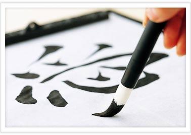 tulisan mandarin kaligrafi yang indah