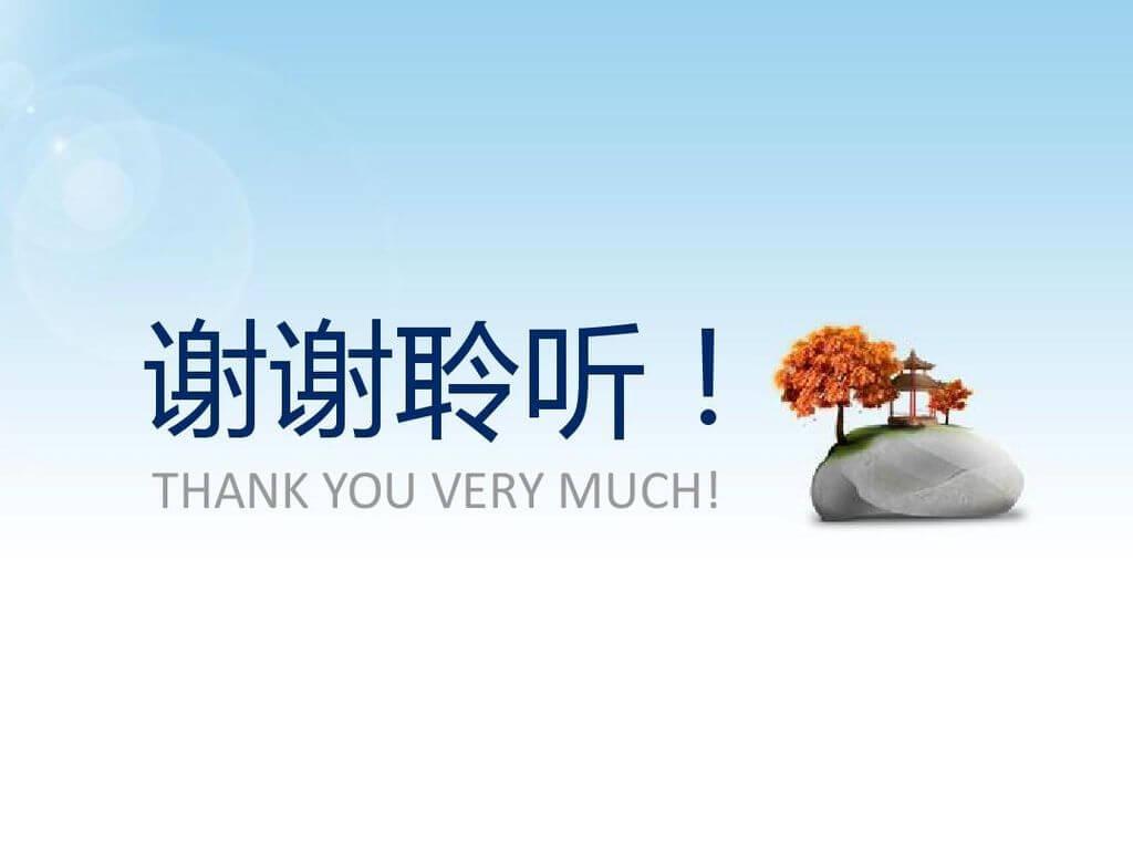 terima kasih dalam bahasa mandarin