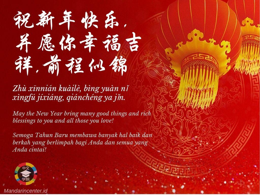 Kartu Ucapan Imlek - Semoga Tahun Baru membawa banyak hal baik dan berkah yang berlimpah bagi Anda dan semua yang Anda cintai!